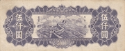 5,000 Yuan (Central Bank of China) – reverse