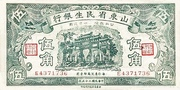 50 cents (Shantung Min Sheng Bank) – obverse