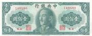 100 Yuan (Central Bank of China) – obverse