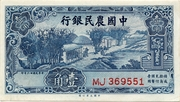 10 Cents / 1 Jiao (Farmers Bank of China) – obverse