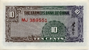 10 Cents / 1 Jiao (Farmers Bank of China) – reverse