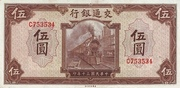 5 Yuan (Bank of Communications) – obverse