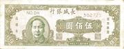 500 Yuan (Bank of Chang Chung) – obverse