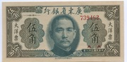50 cents (The Kwangtung Provincial Bank) – obverse