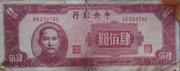 400 Yuan (Central Bank of China) – obverse