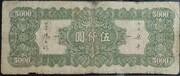 5,000 Yuan – reverse