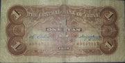 1 Yuan (Central Bank of China) – reverse