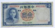 1 Yuan (Bank of China) – obverse