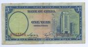 1 Yuan (Bank of China) – reverse