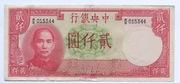 2000 Yuan (Central Bank of China) – obverse