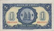 1 Yuan (Bank of China) -  reverse