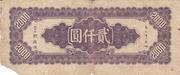 2000 Yuan – reverse