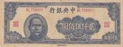 2500 Yuan (Central Bank of China) – obverse