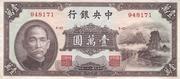 10000 Yuan (Central Bank of China) – obverse