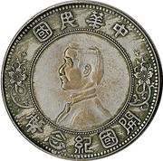 Token - Memento Birth of Republic of China – obverse