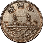 1 Cent (Harbin) – obverse
