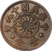 1 Cent (Harbin) – reverse