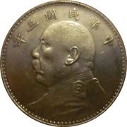 1 Yuan - Yuan Shikai (Fat Man Dollar; Two headed) – reverse