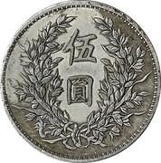 "5 Yuan - Yuan Shikai ""Fat Man"" Dollar (Imitation; silver) – reverse"