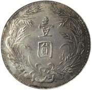 Yuan - Sun Yat-sen – reverse