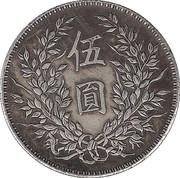 "5 Yuan - Yuan Shikai ""Fat Man"" Dollar(Imitation; steel) – reverse"