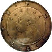 1 Yuan - Yuan Shikai (Coin silver sanvple) – obverse