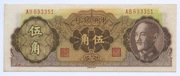 50 Cents (Central Bank of China) – obverse