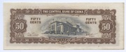 50 Cents (Central Bank of China) – reverse