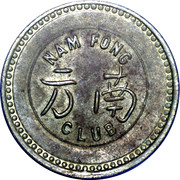 Token - Nam Fong Club – reverse