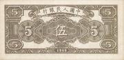5 Yuan – reverse