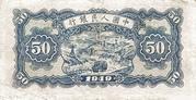 50 Yuan – reverse