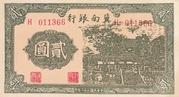 2 Yuan (Bank of Chinan) – obverse