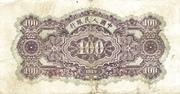 100 Yuan (Yellow underprint) – reverse