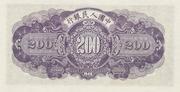 200 Yuan – reverse
