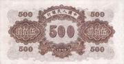500 Yuan – reverse