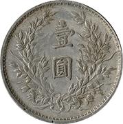 "1 Yuan - Yuan Shikai ""Fat Man"" Dollar (Imitation; steel) – reverse"