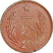 1 Fen (Chinese Soviet Republic) – reverse