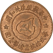 5 Fen (Chinese Soviet Republic) – obverse