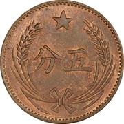 5 Fen (Chinese Soviet Republic) – reverse
