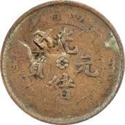 10 Cash (Hunan-Hupeh Soviet; countermarked) – obverse
