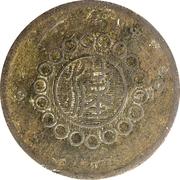 50 Cash (Hunan-Hupeh Soviet; countermarked) – reverse