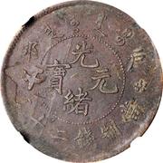20 Cash (Hunan-Hupeh Soviet; countermarked) – obverse