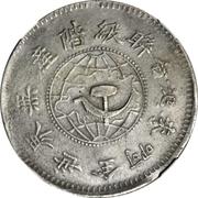 1 Yuan (Hupeh-Honan-Anhwei Soviet) – obverse