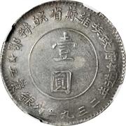 1 Yuan (Hupeh-Honan-Anhwei Soviet) – reverse