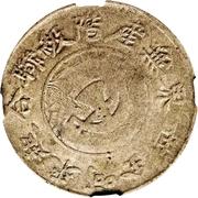50 Cash (Northwest Anhwei Soviet; with wreath) – obverse