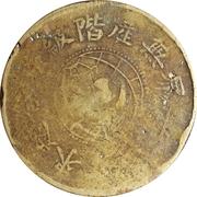50 Cash (Northwest Anhwei Soviet) – obverse