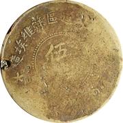 50 Cash (Northwest Anhwei Soviet) – reverse