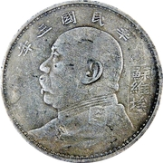 "1 Yuan (Szechuan-Shensi Soviet; ""Fat Man dollar""; countermarked) – obverse"