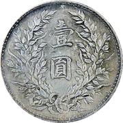 "1 Yuan (Szechuan-Shensi Soviet; ""Fat Man dollar""; countermarked) – reverse"