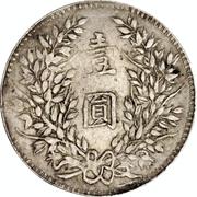 "1 Yuan (Szechuan-Shensi Soviet; ""Fat Man dollar"" imitation) – reverse"